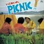 いこまいか。椛の湖ピクニック '79