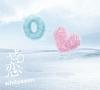 ゼロ恋(DVD付)