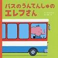 バスの うんてんしゅの エレフさん