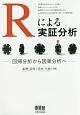Rによる実証分析-回帰分析から因果分析へ-