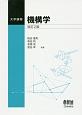 大学課程 機構学<改訂2版>