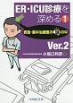 ER・ICU診療を深める 救急・集中治療医の頭の中 Ver.2 (1)