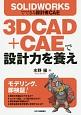 SOLIDWORKSでできる設計者CAE 3DCAD+CAEで設計力を養え