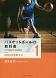 バスケットボールの教科書 技術を再定義する (1)