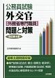 公務員試験 外交官[外務省専門職員] 問題と対策<改訂第9版>