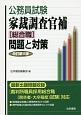 公務員試験 家裁調査官補[総合職] 問題と対策<改訂第11版>