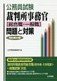 公務員試験 裁判所事務官[総合職・一般職] 問題と対策<改訂第9版>