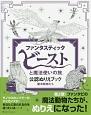 『ファンタスティック・ビーストと魔法使いの旅』公認ぬりえブック 魔法動物たち