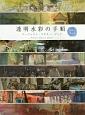 透明水彩の手順 パーフェクト・マスター・ブック 風景を描く編