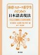体育・スポーツ系学生のための日本語表現法 学士力の基礎をつくる初年次教育