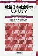 戦後日本社会学のリアリティ シリーズ社会学のアクチュアリティ:批判と創造2 せめぎあうパラダイム