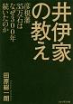 井伊家の教え 彦根藩35万石はなぜ300年続いたのか