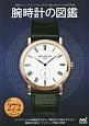 腕時計の図鑑 世界のハイブランドウォッチを1冊に収めた完全保存版