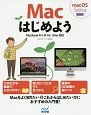 macはじめよう MacBook Air & Pro iMac対応<mac OS Sierra対応版>
