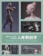 3Dアーティストのための人体解剖学 ANATOMY FOR 3D ARTISTS日本語