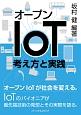 オープンIoT 考え方と実践