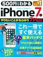 500円でわかる iPhone7&7Plus 安心&納得!Suicaも使える!