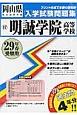 明誠学院高等学校 平成29年 岡山県私立高等学校入学試験問題集17