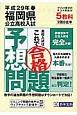福岡県 公立高校入試 予想問題 平成29年