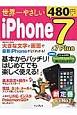 世界一やさしい iPhone7&7 Plus