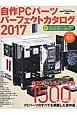 自作 PC パーツパーフェクトカタログ 2017