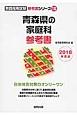 青森県の家庭科 参考書 2018 教員採用試験「参考書」シリーズ10
