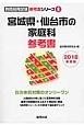 宮城県・仙台市の家庭科 参考書 2018 教員採用試験「参考書」シリーズ9