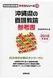 沖縄県の養護教諭 参考書 2018 教員採用試験「参考書」シリーズ12