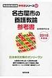 名古屋市の養護教諭 参考書 2018 教員採用試験「参考書」シリーズ12