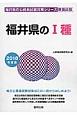 福井県の公務員試験対策シリーズ 福井県の1種 教養試験 2018