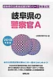 岐阜県の公務員試験対策シリーズ 岐阜県の警察官A 教養試験 2018