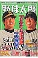 野球太郎 2016 ドラフト総決算&2017大展望号 (21)