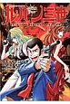 ルパン三世 LUPIN THE THIRD ITALIANO (4)