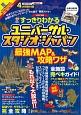 すっきりわかる!ユニバーサル・スタジオ・ジャパン 最強MAP&攻略ワザ