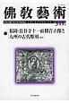 佛教藝術 東洋美術と考古学の研究誌(349)
