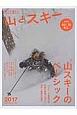 登って滑ろう 山とスキー 2017