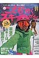 こどもと行く スキーガイド 2017