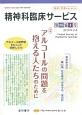 精神科臨床サービス 16-4 福祉と医療を結ぶ専門誌