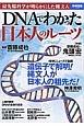 DNAでわかった 日本人のルーツ