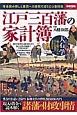 江戸三百藩の家計簿