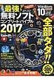 最強無料ソフト コンプリート・バイブル 2017