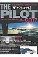 THE PILOT 2017 プロパイロットになるためのコースガイド
