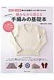 編みながら覚える わかりやすい手編みの基礎本 棒針・かぎ針編みの基礎がこの1冊でわかる!
