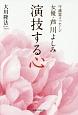 守護霊メッセージ 女優・芦川よしみ 演技する心