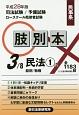 司法試験/予備試験/ロースクール既修者試験 肢別本 民事系民法1 総則/物権 平成28年 (3)