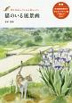 猫のいる風景画 青木美和とクリの水彩レッスン