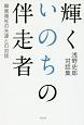 輝くいのちの伴走者 浅野史郎対話集 障害福祉の先達との対話