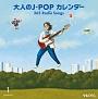 大人のJ-POPカレンダー~365 Radio Songs~1月新年