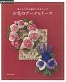 刺しゅう糸で編むかぎ針こもの お花のブーケ&リース