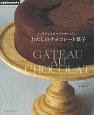 1DAY SWEETS パティスリーパクタージュ わたしのチョコレート菓子
